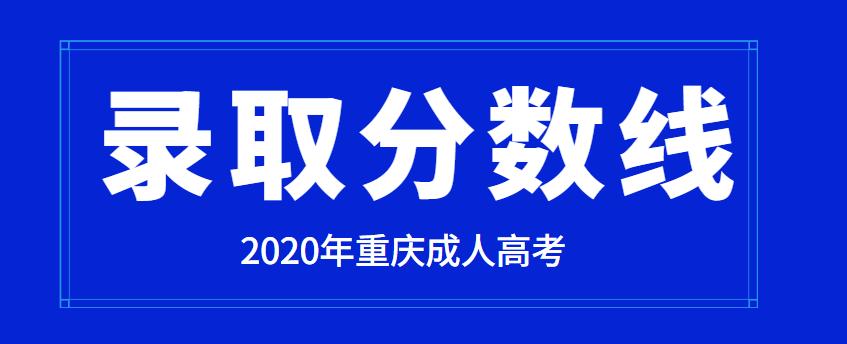 2020年重庆成人高考最低录取分数线正式公布