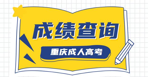 2020年重庆成人高考考试成绩查询入口开通啦!