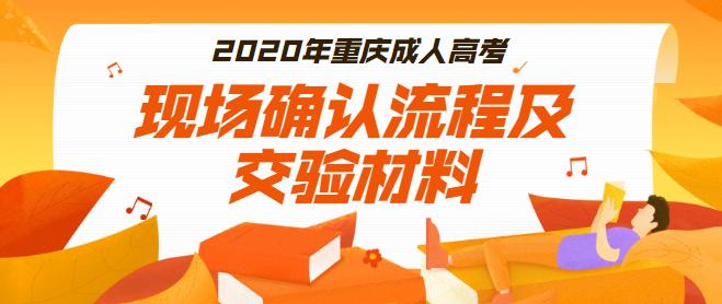 2020年重庆成人高考现场确认流程及交验材料