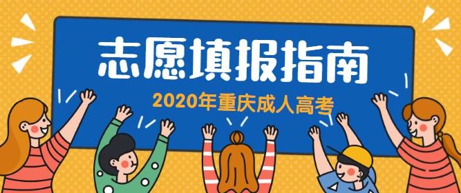 2020年重庆成人高考志愿填报指南